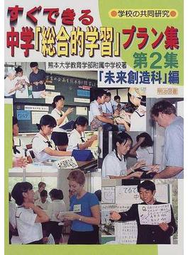 すぐできる中学「総合的学習」プラン集 第2集 「未来創造科」編