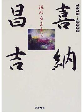 喜納昌吉 1948〜2000 流れるままに