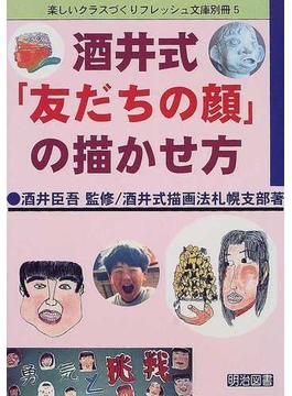 酒井式「友だちの顔」の描かせ方