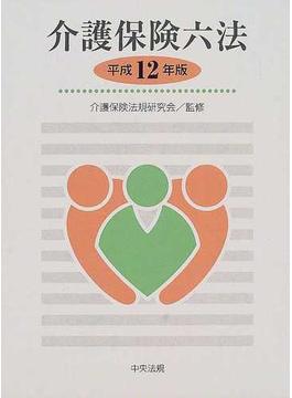 介護保険六法 平成12年版