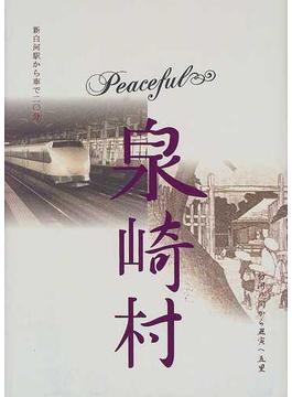 Peaceful泉崎村