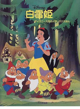 白雪姫 Disney