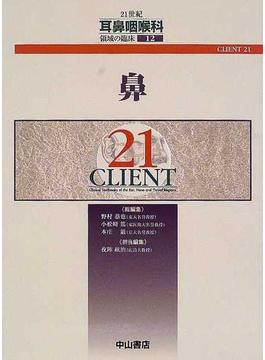 21世紀耳鼻咽喉科領域の臨床 CLIENT 21 12 鼻
