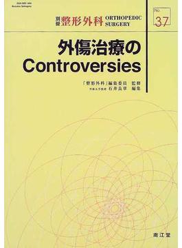 外傷治療のControversies