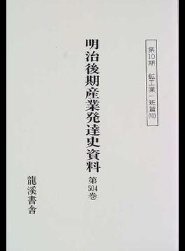 明治後期産業発達史資料 第504巻 日本植物油脂 上