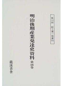 明治後期産業発達史資料 第506巻 印刷局沿革録・印刷局沿革追録