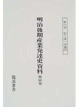 明治後期産業発達史資料 第507巻 木材ノ工芸的利用 1
