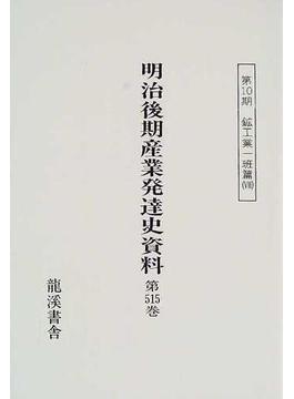 明治後期産業発達史資料 第515巻 日本電気事業発達史 前編上