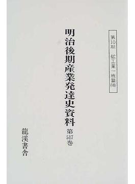 明治後期産業発達史資料 第517巻 最新和漢薬物学