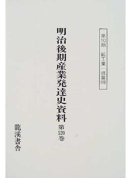 明治後期産業発達史資料 第520巻 水力土木工事設計計算之栞