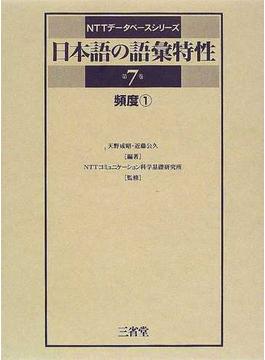 日本語の語彙特性 第7巻1 頻度 1