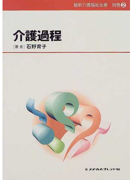 最新介護福祉全書 別巻2 介護過程