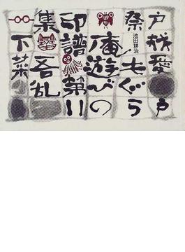 もぐら庵遊びの印 池田耕治遊印譜 第11集