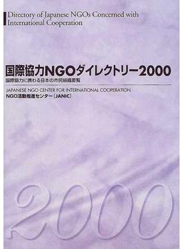 国際協力NGOダイレクトリー 国際協力に携わる日本の市民組織要覧 2000