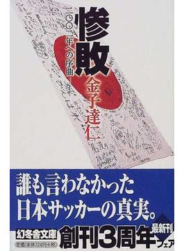 惨敗 二〇〇二年への序曲(幻冬舎文庫)