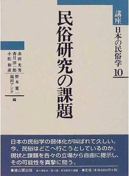 講座日本の民俗学 10 民俗研究の課題