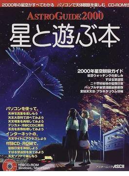 星と遊ぶ本 Astro guide 2000
