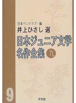 日本ジュニア文学名作全集 9