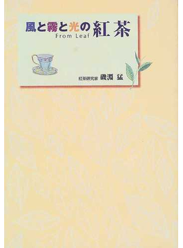 風と霧と光の紅茶 From leaf