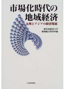市場化時代の地域経済 九州とアジアの経済発展