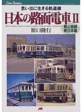 日本の路面電車 2 廃止路線・東日本編