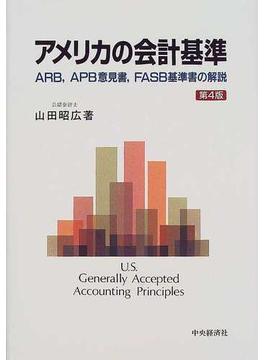 アメリカの会計基準 ARB,APB意見書,FASB基準書の解説 第4版