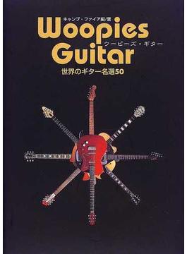 ウーピーズ・ギター 世界のギター名選50