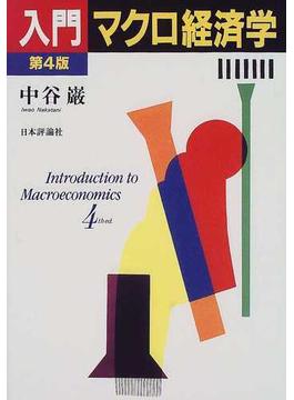 入門マクロ経済学 第4版