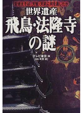 世界遺産飛鳥・法隆寺の謎 聖徳太子は、天智・天武に何を遺したか
