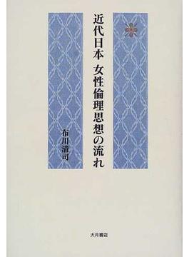 近代日本女性倫理思想の流れ