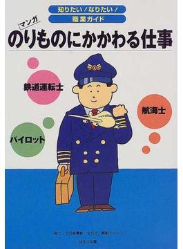 のりものにかかわる仕事 鉄道運転士 パイロット 航海士 マンガ
