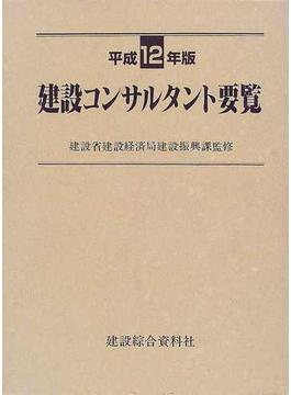 建設コンサルタント要覧 平成12年版上 (あ)〜(そ)