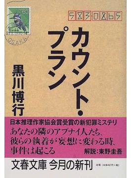 カウント・プラン(文春文庫)