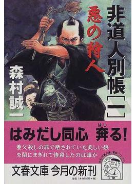 悪の狩人(文春文庫)
