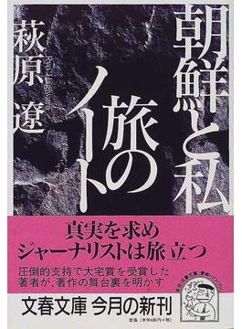 朝鮮と私旅のノート(文春文庫)