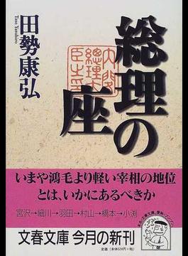 総理の座(文春文庫)