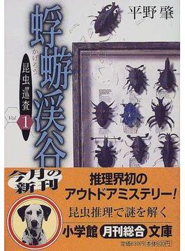 昆虫巡査 1 蜉蝣渓谷(小学館文庫)