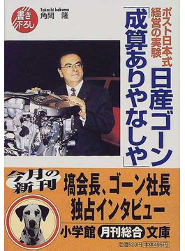 日産ゴーン「成算ありやなしや」 ポスト日本式経営の実験(小学館文庫)