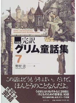 完訳グリム童話集 決定版 7