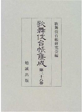 歌舞伎台帳集成 第38巻