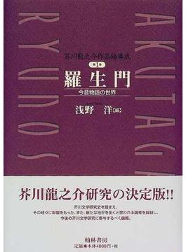 芥川竜之介作品論集成 第1巻 羅生門