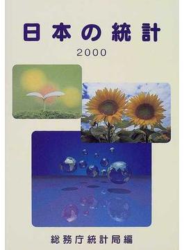 日本の統計 2000