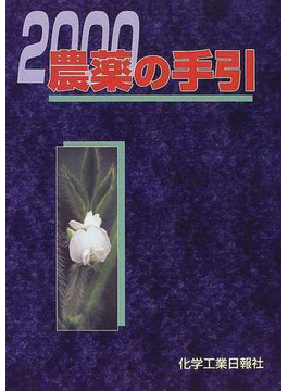 農薬の手引 2000年版