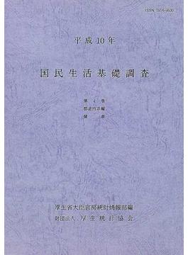 国民生活基礎調査 平成10年第4巻 都道府県編