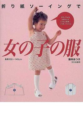 折り紙ソーイングで女の子の服