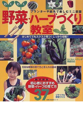 わくわく野菜・ハーブづくり教室 プランターや庭先で楽しむミニ菜園