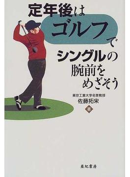 定年後はゴルフでシングルの腕前をめざそう