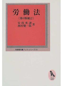 労働法 第6版補訂