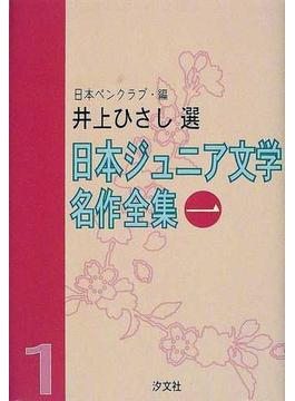 日本ジュニア文学名作全集 1