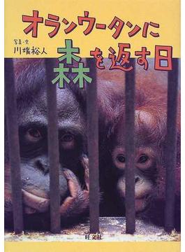 Book's Cover ofオランウータンに森を返す日 (旺文社ジュニア・ノンフィクション)